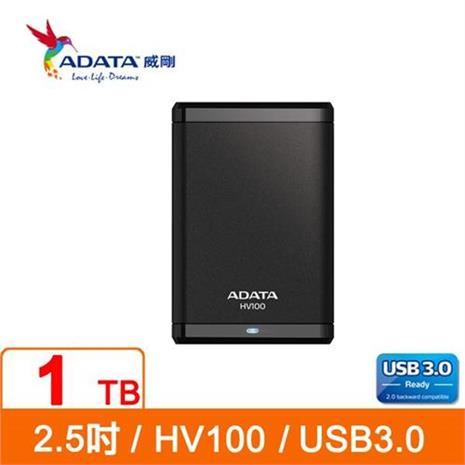 ADATA威剛 HV100 1TB(黑) USB3.0 2.5吋行動硬碟