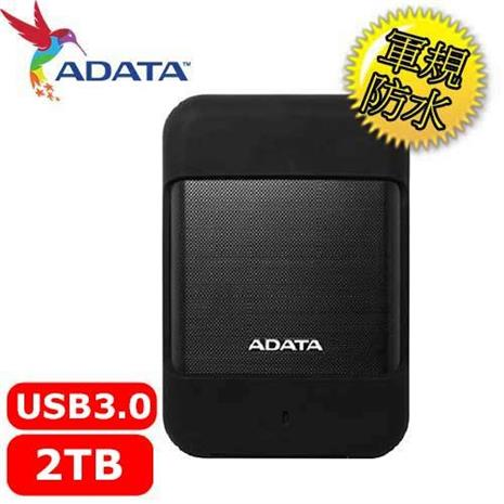 ADATA威剛 Durable HD700 2TB(黑) 2.5吋軍規防水防震行動硬碟