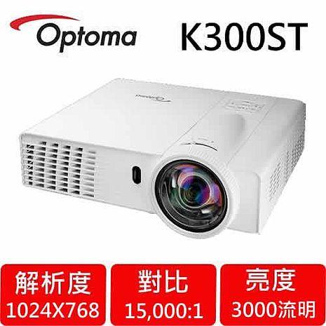 OPTOMA 奧圖碼 K300ST XGA短焦商務投影機