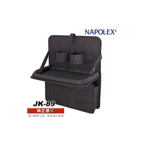 【預購】日本NAPOLEX 純正感覺 多功能車內後座椅背 便利餐盤架+收納置物袋組合 JK-89