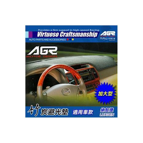 【預購】AGR 竹炭避光墊 納智捷 LUXGEN 加大型 F55555T 09~/7 MPV