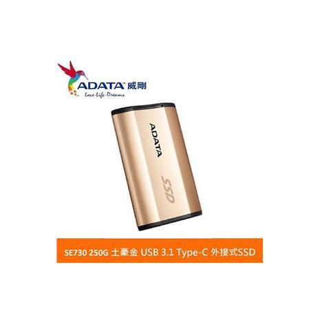 ADATA威剛 SE730 250GB(金) USB3.1 Type-C 外接式SSD行動硬碟