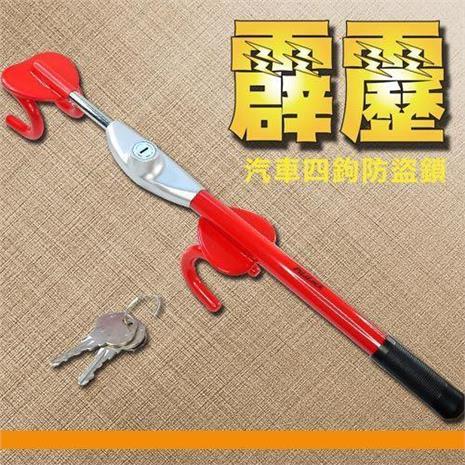 【預購】霹靂汽車四鉤防盜鎖PL-070(紅色)/方向盤鎖/四鉤鎖