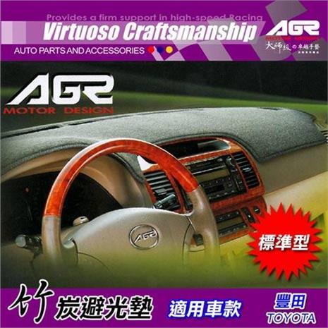 【預購】AGR 竹炭避光墊 豐田 TOYOTA 標準型 F55632 06~/YARIS 1.5