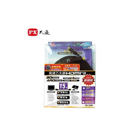 PX大通 高速乙太網HDMI線 15米/1.4V HD-15MX