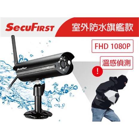 SecuFirst WP-H03S防水FHD無線網路攝影機