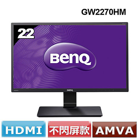 BENQ  22型廣視角液晶螢幕 GW2270HM