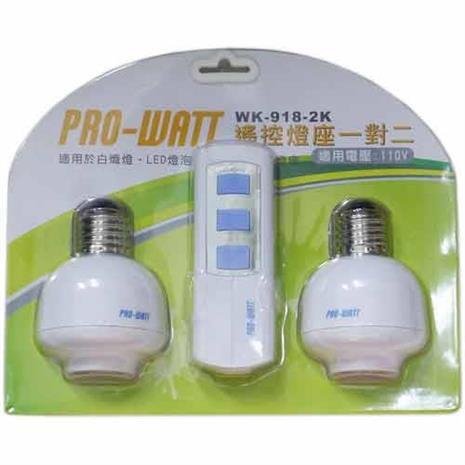PRO-WATT WK9182K一對二遙控燈座E27