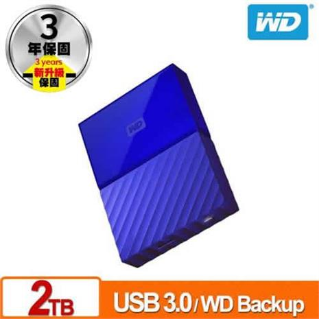 WD My Passport 2TB(藍) 2.5吋行動硬碟(WESN)