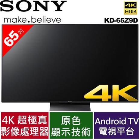 SONY 65型4K直下式液晶電視 KD-65Z9D