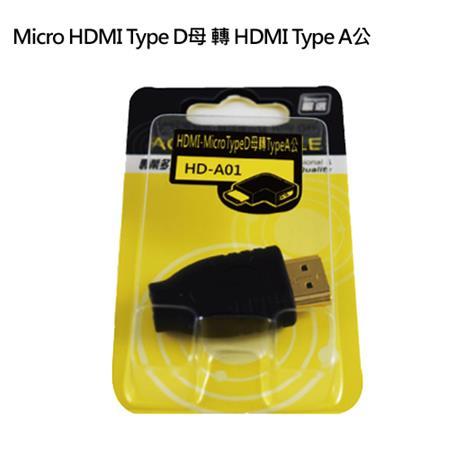 尚之宇 Micro HDMI Type D母 轉 HDMI Type A公 轉接頭