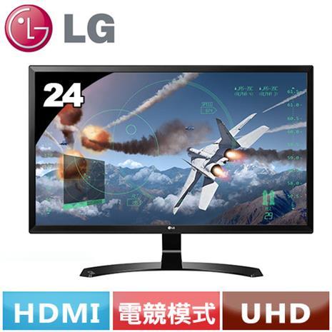 LG 24型 4K超高清電競液晶螢幕 24UD58