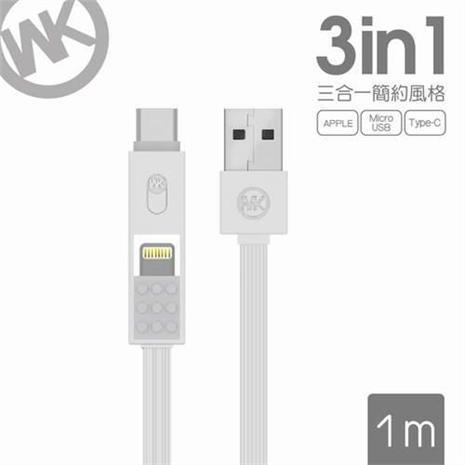WK潮牌 WDC012 白色 樂高系三合一充電傳輸線 1M-手機平板配件-myfone購物