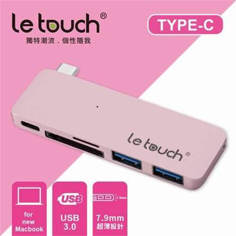 LE TOUCH CHUB100 玫金色 5合1 TYPE-C HUB 充電轉接器