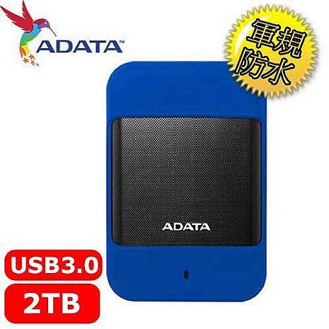 【2月精選-限時特惠】ADATA威剛 Durable HD700 2TB 2.5吋軍規防水防震行動硬碟