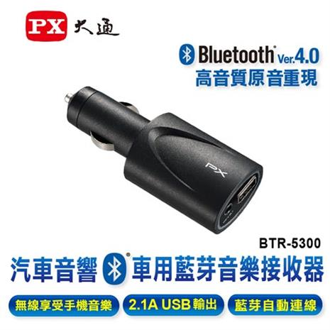 PX 大通 BTR-5300 車用藍芽音樂接收機