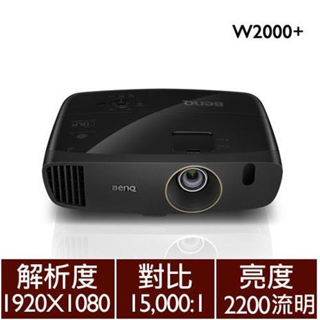 BenQ W2000+ 側投導演投影機