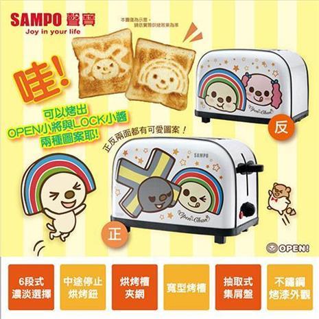 【SAMPO聲寶】OPEN小將烤麵包機TR-LF65S(N)