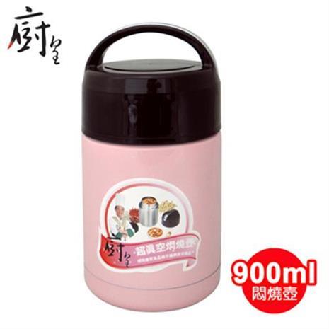 【廚皇】900ml 超真空悶燒壺 VT-779 粉色