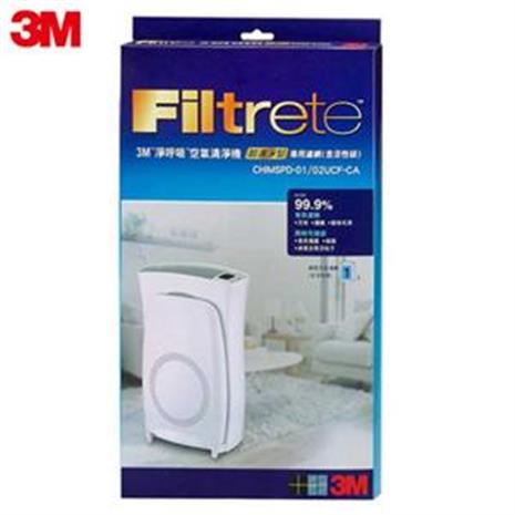 【3M】淨呼吸超濾淨型進階版/高效版空氣清淨機濾網(含活性碳)CHIMSPD-01/02UCF-CA