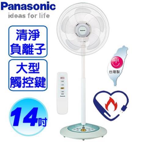 Panasonic國際牌【14吋】定時負離子遙控立扇(F-H14ANR) 翡翠綠