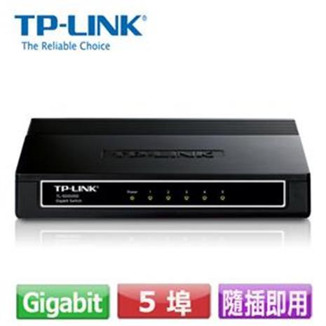 TP-LINK TL-SG1005D 5 埠 Gigabit 桌上型交換器