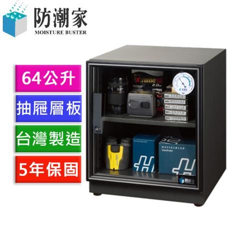 【一般型】防潮家 D-62CA 和緩除濕電子防潮箱 64公升
