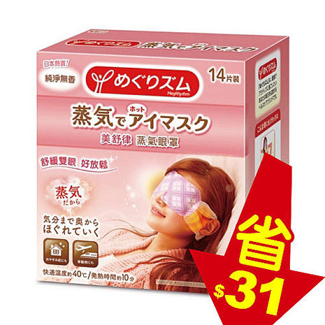 【7+8月精選-超值組】KAO花王蒸氣眼罩14入(無香)