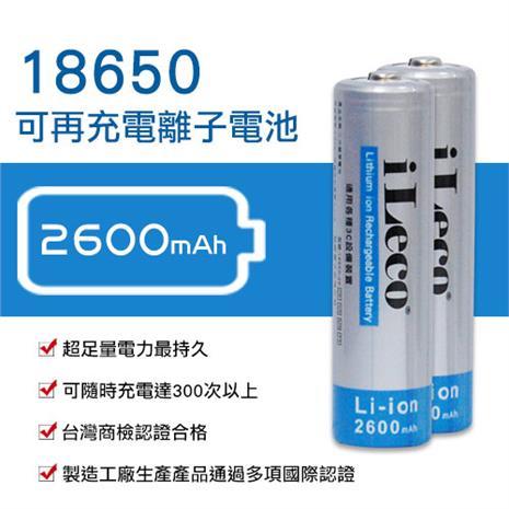 iLeco 18650 加帽蓋鋰電池 2600mAh (2入)