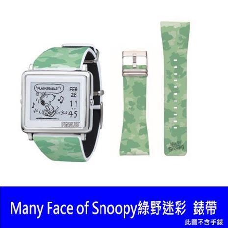 EPSON Smart Canvas –Many Face of Snoopy綠野迷彩 錶帶
