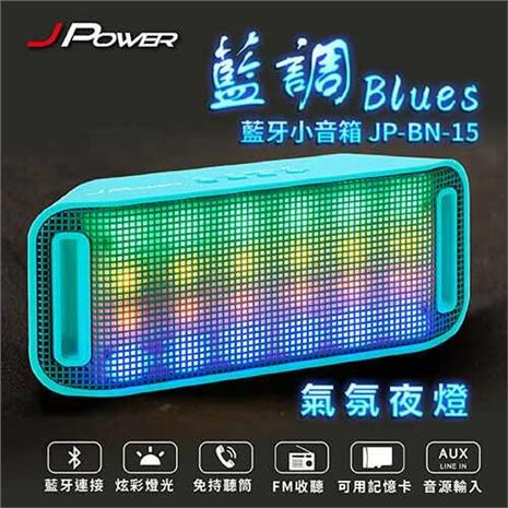 J-Power JP-BN-15-BLUE 藍調藍牙小喇叭 (天空藍)