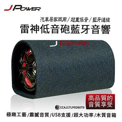 J-Power JP-USB-01 雷神5吋低音砲藍牙音響(車用、家用)