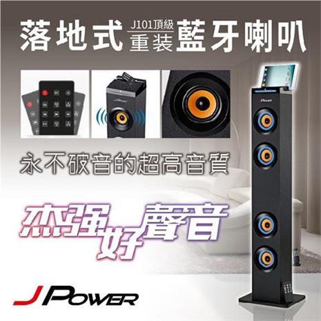J-Power J-101 頂級重裝藍牙喇叭