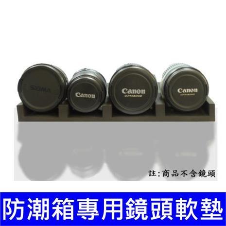 防潮家 電子防潮箱專用鏡頭墊