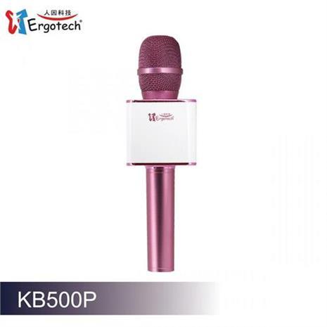 人因 行動K歌王 KB500P 珊瑚紅 加強版無線K歌麥克風音響
