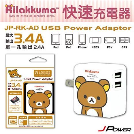 拉拉熊3.4A 快速充電器-拉拉熊