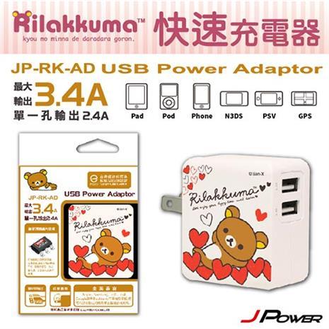 拉拉熊3.4A 快速充電器-愛心1