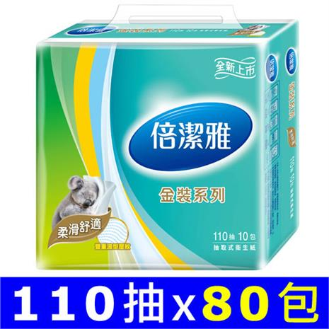 倍潔雅 金裝 柔滑舒適抽取衛生紙110抽x80包/箱