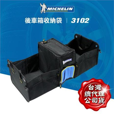 Michelin 米其林 多功能車用後箱收納袋 3102