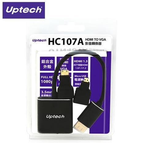 Uptech登昌恆 HC107A HDMI TO VGA影音轉換器