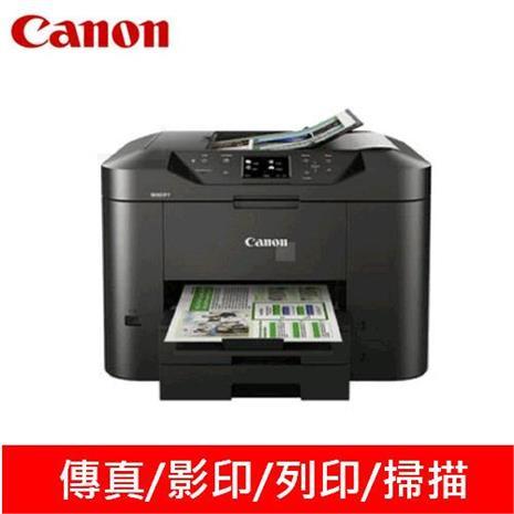 CANON MAXIFY MB5470 商用彩色傳真多功能複合機