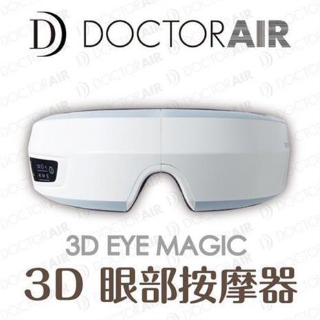 DOCTOR AIR 3D眼部按摩器EM-002-白