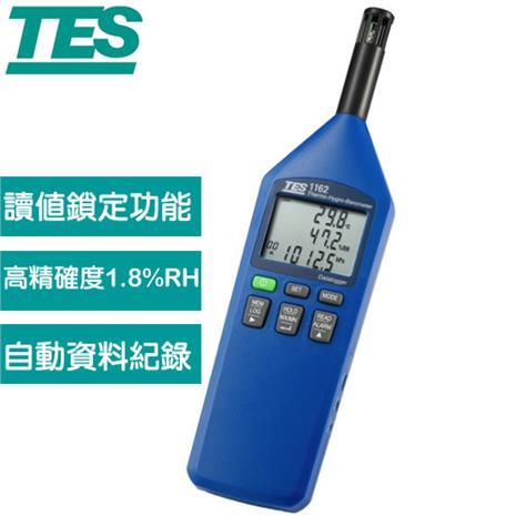 TES泰仕 TES-1162 溫度/濕度/大氣壓力計(USB介面)