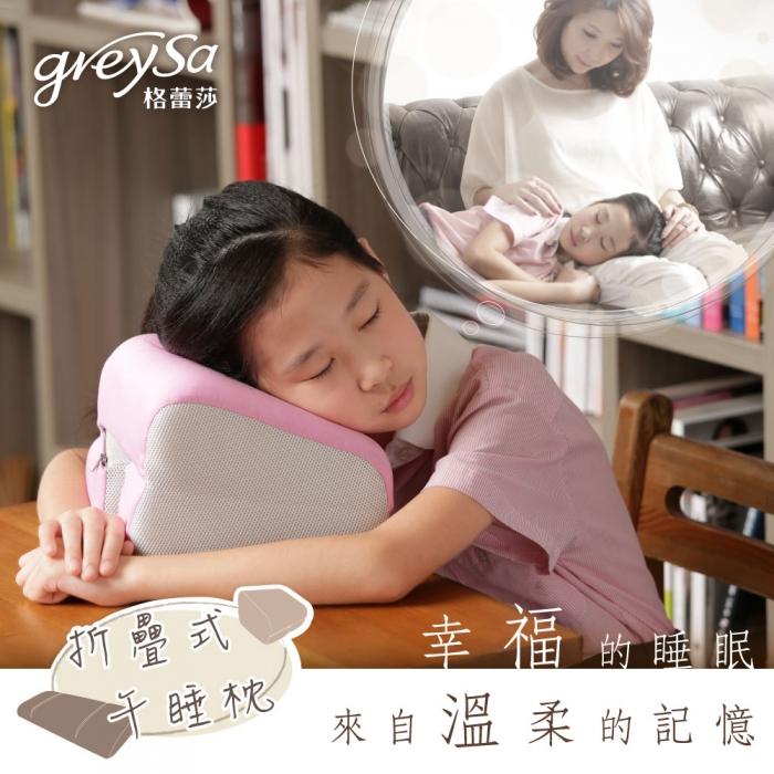 【GreySa格蕾莎】折疊式午睡枕-嫩粉紅