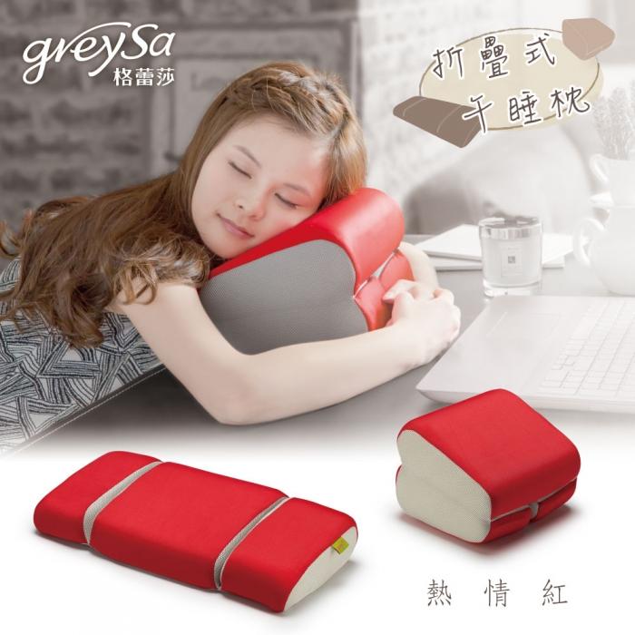 【GreySa格蕾莎】折疊式午睡枕-熱情紅
