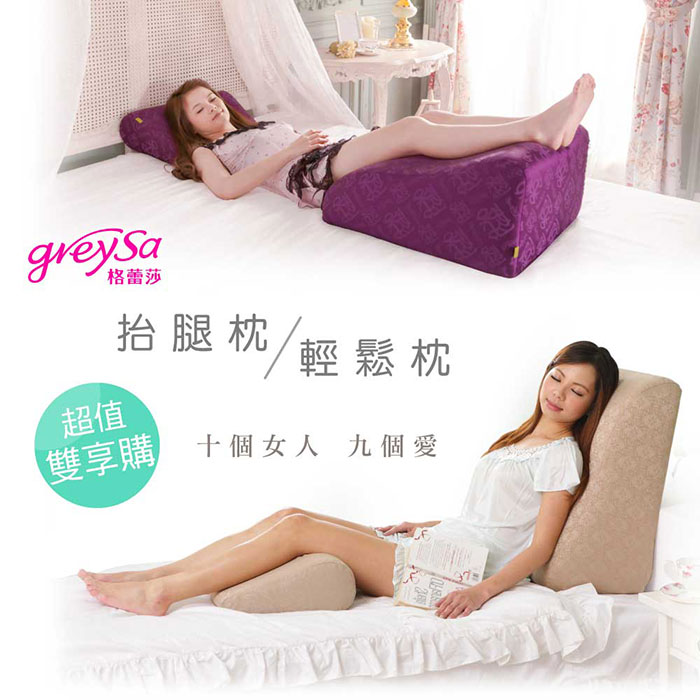 GreySa格蕾莎【抬腿枕+輕鬆枕】美腿枕/足枕/腳枕/抬腿墊/靠墊靠枕-全色系(特賣)閃耀霧金