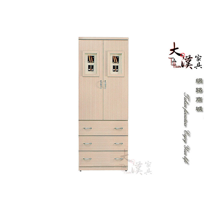 白橡2.5*7尺衣櫃(三抽)