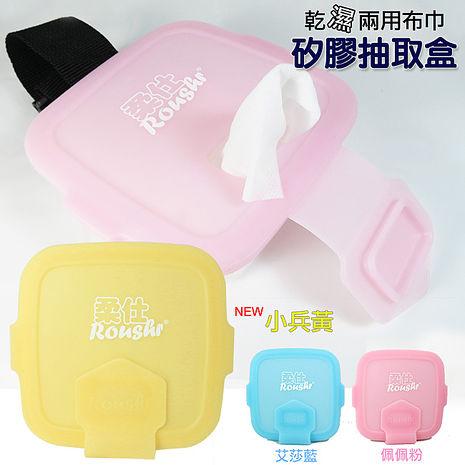 【Babytiger虎兒寶】Roushr柔仕 矽膠抽取盒 + 乾濕兩用布巾(20片) - 三色可選-特賣