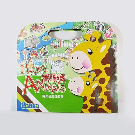 【Babytiger虎兒寶】趣味磁鐵書 -我愛動物 I Love Animals