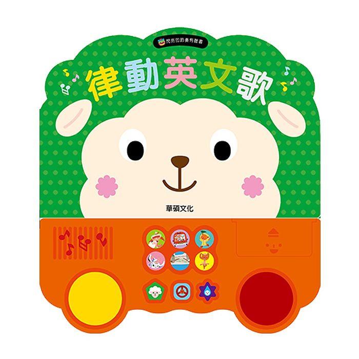 【Babytiger虎兒寶】華碩圖書- 律動英文歌-特賣